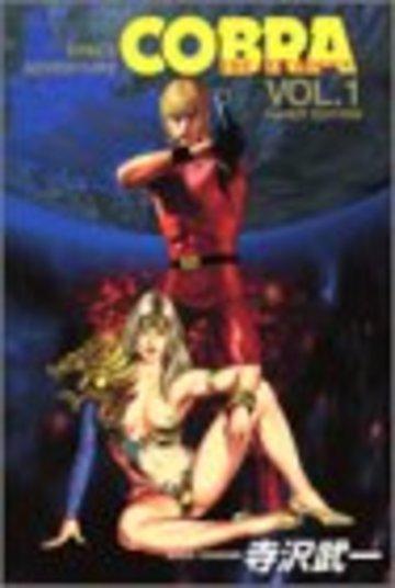 COBRA VOL.1―Space adventure Handy edi (ジャンプコミックスデラックス)