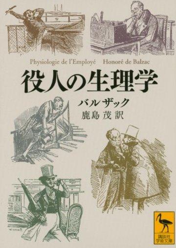 役人の生理学 (講談社学術文庫)