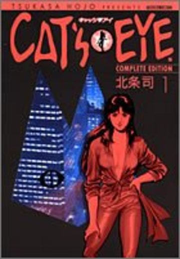 Cat's・eye complete edition 1 (トクマコミックス)