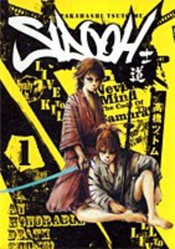 SIDOOH 1―士道 (ヤングジャンプコミックス)