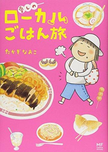 愛しのローカルごはん旅 (メディアファクトリーのコミックエッセイ)