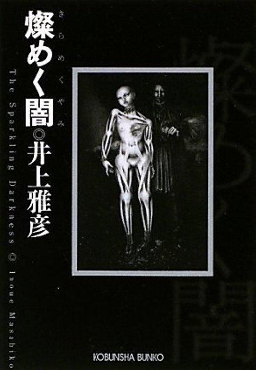 燦めく闇 (光文社文庫)