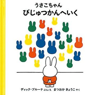うさこちゃん びじゅつかんへいく (4才からのうさこちゃんの絵本セット1) (ブルーナの絵本)