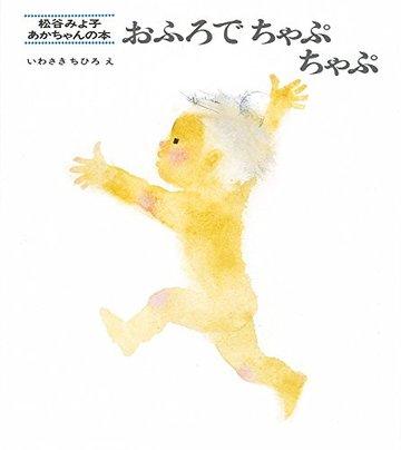 おふろでちゃぷちゃぷ (松谷みよ子 あかちゃんの本)