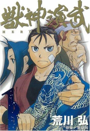 獣神演武 1 (1) (ガンガンコミックス)