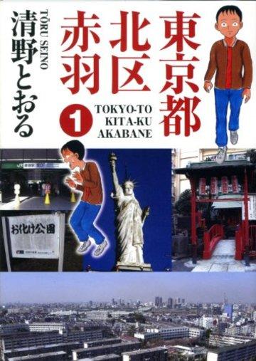 東京都北区赤羽 1 (GAコミックススペシャル)