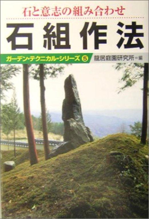 石と意志の組み合わせ 石組作法 (ガーデン・テクニカル・シリーズ)