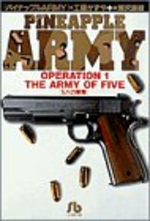 パイナップルARMY (Operation 1) (小学館文庫)
