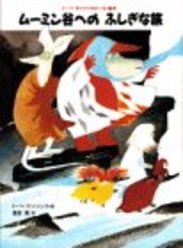 ムーミン谷へのふしぎな旅 (トーベ・ヤンソンのムーミン絵本)