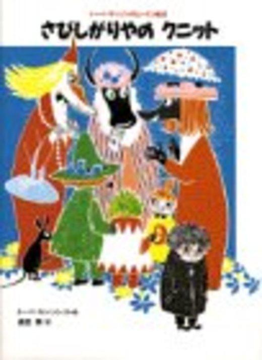 さびしがりやの クニット (講談社の翻訳絵本―トーベ・ヤンソンのムーミン絵本)