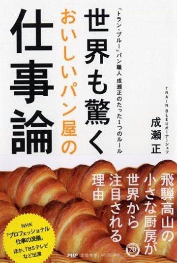 世界も驚くおいしいパン屋の仕事論