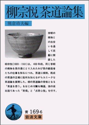 柳宗悦茶道論集 (岩波文庫 青 169-6)