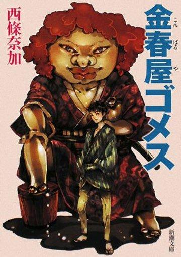 金春屋ゴメス (新潮文庫)