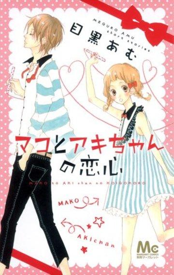 マコとアキちゃんの恋心 (マーガレットコミックス)