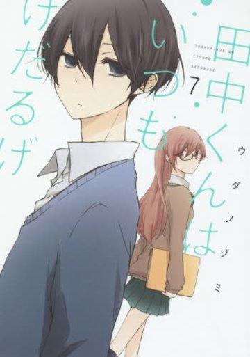 田中くんはいつもけだるげ(7) (ガンガンコミックスONLINE)