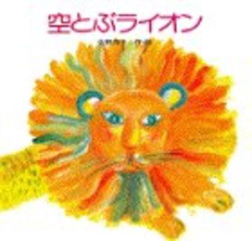空とぶライオン (講談社の創作絵本)