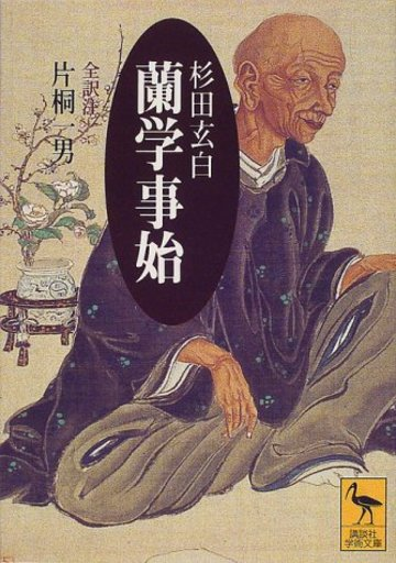 蘭学事始 (講談社学術文庫)
