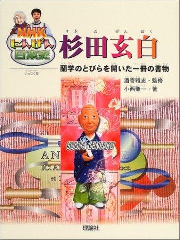 杉田玄白―蘭学のとびらを開いた一冊の書物 (NHKにんげん日本史)