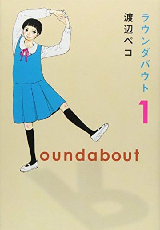 ラウンダバウト 1 (クイーンズコミックス)