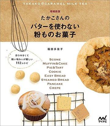 たかこさんのバターを使わない粉ものお菓子 ~作りやすくて軽い味わいが嬉しい112レシピ~