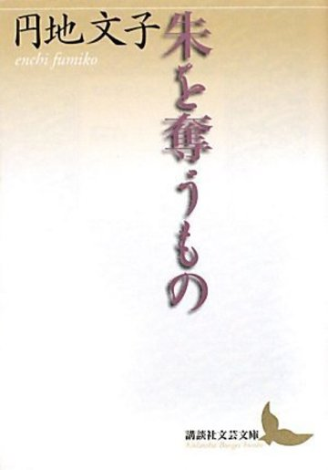朱を奪うもの (講談社文芸文庫)