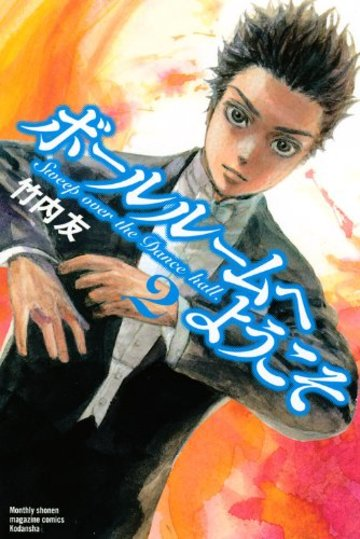 ボールルームへようこそ(2) (講談社コミックス月刊マガジン)