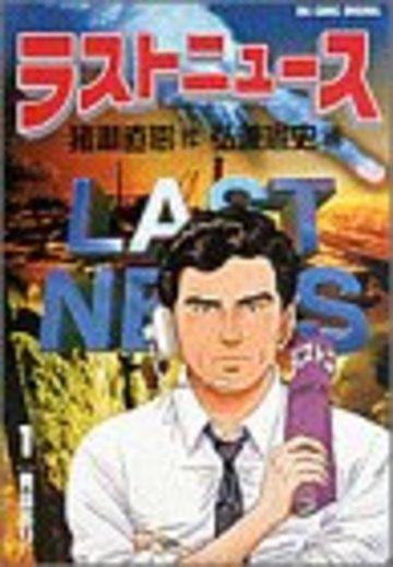 ラストニュース (1) (ビッグコミックス)