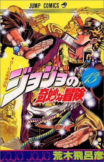 ジョジョの奇妙な冒険 (13) (ジャンプ・コミックス)