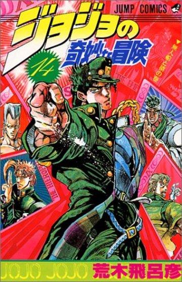 ジョジョの奇妙な冒険 (14) (ジャンプ・コミックス)