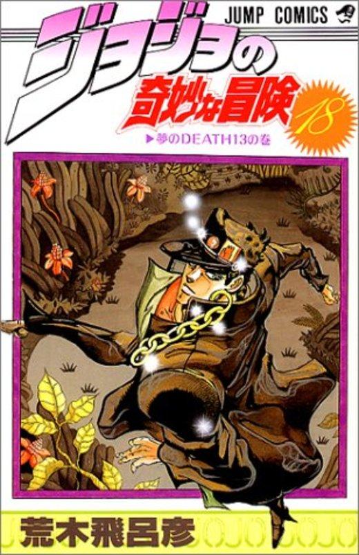 ジョジョの奇妙な冒険 (18) (ジャンプ・コミックス)