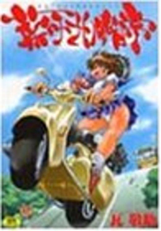 菜々子さん的な日常 (ホットミルクコミックス 124)