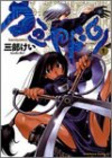 カミヤドリ (1) (角川コミックス・エース)
