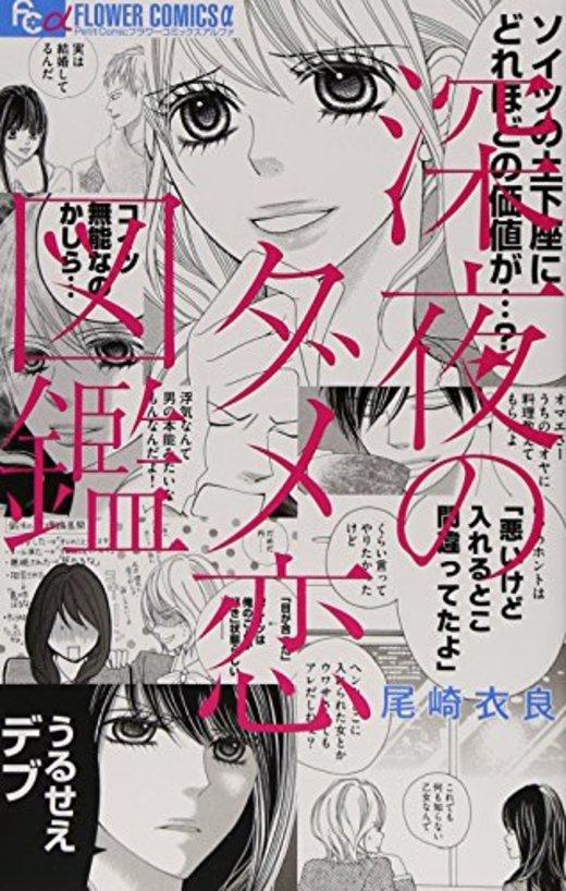 深夜のダメ恋図鑑 (フラワーコミックスアルファ)