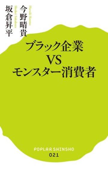 (021)ブラック企業VSモンスター消費者 (ポプラ新書)