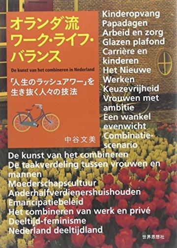オランダ流ワーク・ライフ・バランス―「人生のラッシュアワー」を生き抜く人々の技法