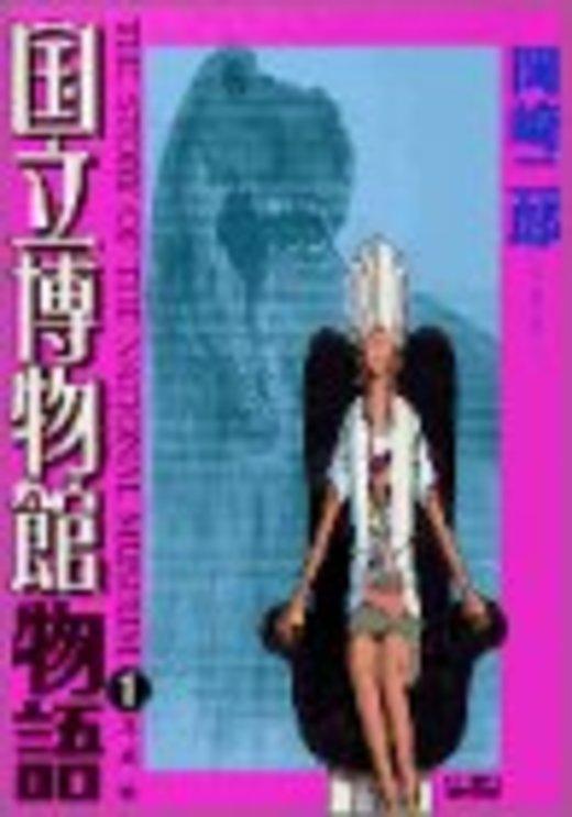 国立博物館物語 (1) (ビッグコミックス)