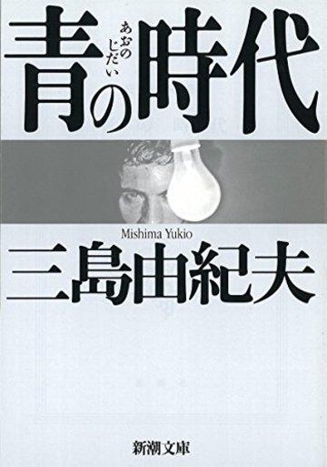 青の時代 (新潮文庫)
