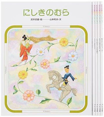 武井武雄絵本コレクション