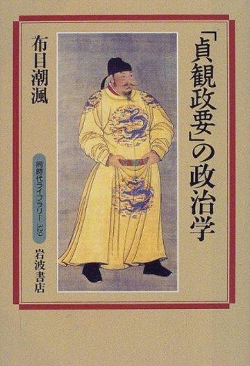 「貞観政要」の政治学 (同時代ライブラリー (329))
