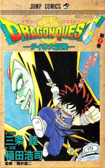 ドラゴンクエスト―ダイの大冒険 (1) (ジャンプ・コミックス)