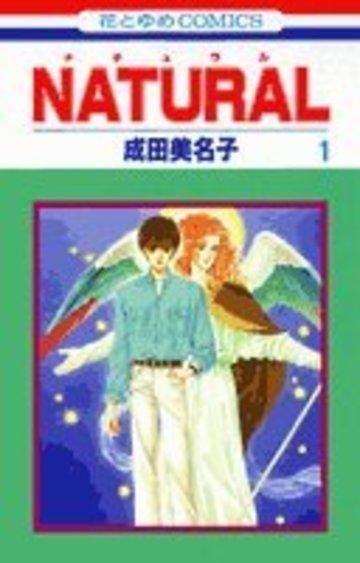 NATURAL (1)  花とゆめCOMICS