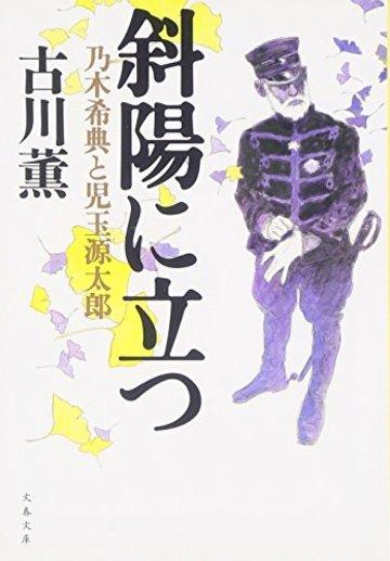斜陽に立つ―乃木希典と児玉源太郎 (文春文庫)