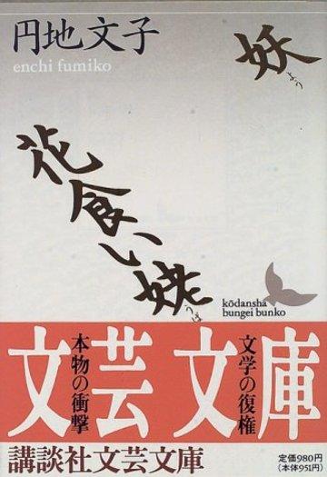 妖・花食い姥 (講談社文芸文庫)