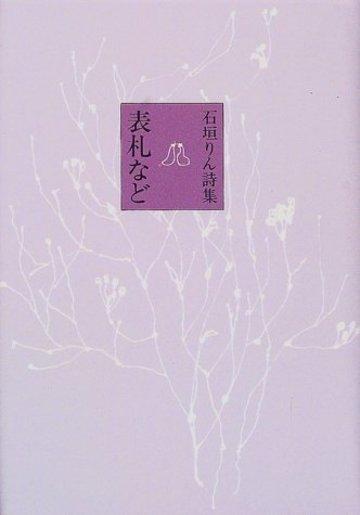 表札など―石垣りん詩集