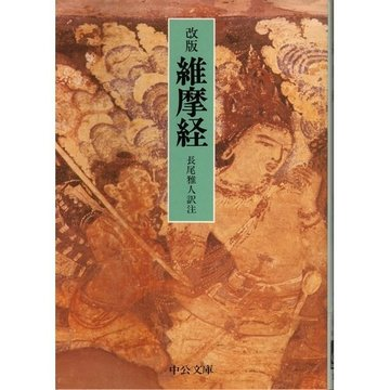 維摩経 (中公文庫 な 14-2)