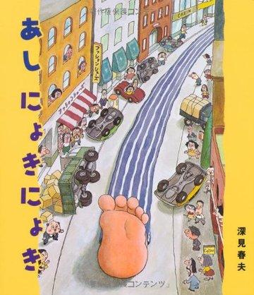 あしにょきにょき (えほん・ドリームランド 4)