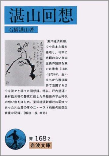 湛山回想 (岩波文庫 青 168-2)