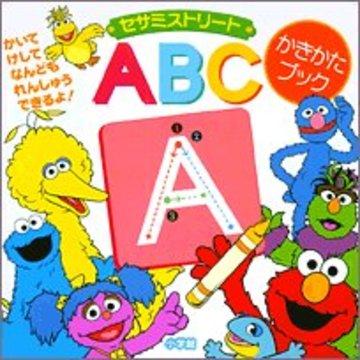 セサミストリート ABCかきかたブック (しかけ絵本 カキカタブック)
