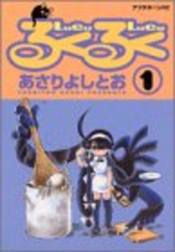 るくるく(1) (アフタヌーンKC)