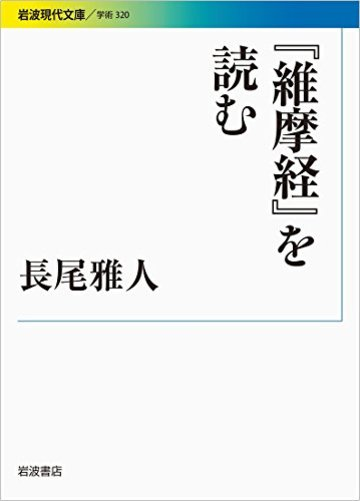 『維摩経』を読む (岩波現代文庫)